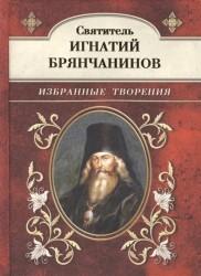 Святитель Игнатий Брянчанинов. Избранные творения.