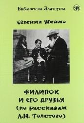 Филипок и его друзья (по мотивам рассказов для детей Л. Н. Толстого)