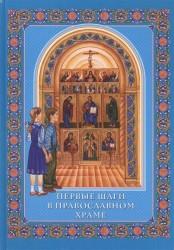 Первые шаги в православном храме. 3-е издание