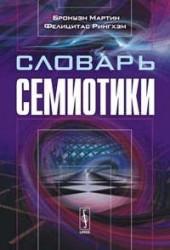 Словарь семиотики