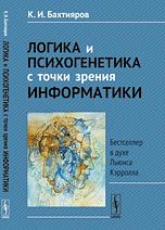 Логика и психогенетика с точки зрения информатики: Бестселлер в духе Льюиса Кэрролла. Изд.3-е.