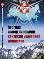 Прогноз и моделирование кризисов и мировой динамики / Изд. 2-е