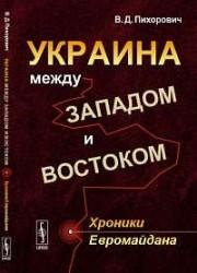 Украина между Западом и Востоком: Хроники Евромайдана