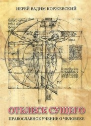 Отблеск сущего. Православное учение о человеке