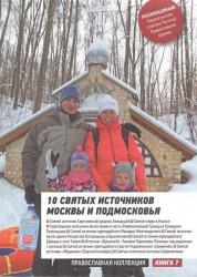 10 святых источников Москвы и Подмосковья. Путеводитель