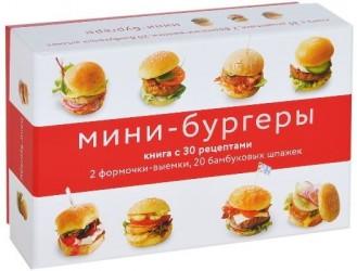 Мини-бургеры : книга с 30 рецептами, 2 формочки-выемки, 20 бамьуковых шпажек (подарочный набор)