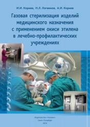 Газовая стерилизация изделий медицинского назначения с применением окиси этилена в лечебно-профилактических учреждениях