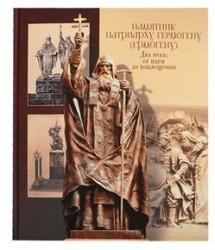 Памятник патриарху Гермогену (Ермогену). Два века: от идеи до воплощения