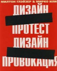 Дизайн-протест, дизайн-провокация