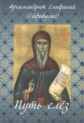 Путь слез. По творениям святого Симеона Нового Богослова. Святые отцы о плаче и сокрушении