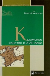 Крымское ханство в XVIII веке