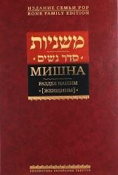 Мишна. Раздел Нашим (Женщины)