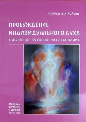 Пробуждение индивидуального духа. Творческое духовное исследование