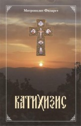 Катихизис. Пространный Провославный Катихизис Православной Кафолической Восточной Церкви