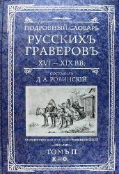 Подробный словарь русскихъ граверовъ. XVI-XIX вв. В 2 томах. Том 2