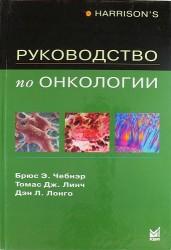 Руководство по онкологии