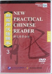 NPCh Reader vol.3 / Новый практический курс китайского языка. Часть 3 - DVD