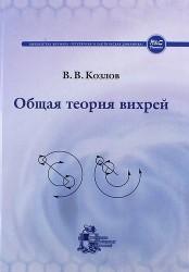 Общая теория вихрей / изд. 2-ое испр. и доп.