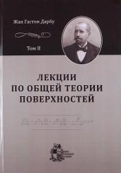 Лекции по общей теории поверхностей и геометрические приложения анализа бесконечно малых. В 4 томах. Том 2. Конгруэнции и линейные уравнения в частных производных. Линии на поверхностях
