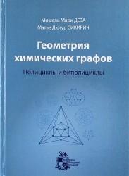 Геометрия химических графов. Полициклы и биполициклы