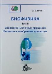 Биофизика: в 3-х томах. Т. II. Биофизика клеточных процессов. Биофизика мембранных процессов