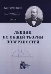 Лекции по общей теории поверхностей и геометрические приложения анализа бесконечно малых. В 4 томах. Том 3. Геодезические линии и геодезическая кривизна. Дифференциальные параметры. Изгибание поверхностей