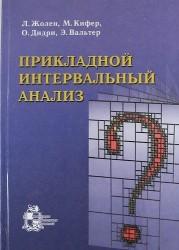 Прикладной интервальный анализ /2-ое изд., испр.