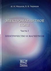 Электромагнитное поле. Часть 1. Электричество и магнетизм / изд. 2-ое испр. и доп.