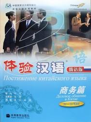 Experiencing Chinese: Business Communication in China (60-80 Hours) / Постижение китайского языка. Деловое общение в Китае - Учебник с CD