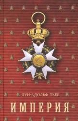 История Консульства и Империи. Книга 2. Империя. В 4 томах. Том 3