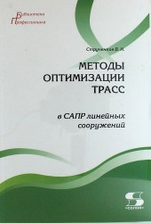 Методы оптимизации трасс в САПР линейных сооружений