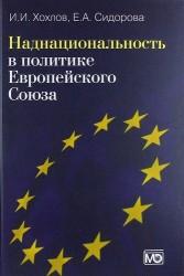 Наднациональность в политике Европейского Союза