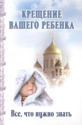Крещение вашего ребенка. Все, что нужно знать