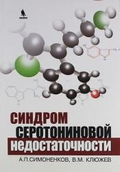 Синдром серотониновой недостаточности