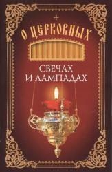 О церковных свечах и лампадах