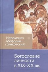 Богословие личности в XIX-XX вв.