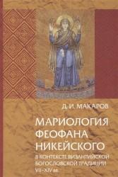 Мариология Феофана Никейского. В контексте византийской богословской традиции VII-XIV вв.