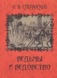Ведьмы и ведовство. Очерки по истории церкви и школы в Западной Европе