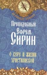 Преподобный Ефрем Сирин. О вере и жизни христианской