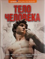 Тело человека. Энциклопедия ОЛМА