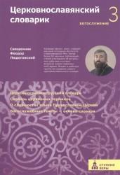 Церковнославянский словарик. Третья ступень. Богослужение