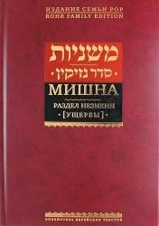 Мишна. Раздел Незикин (Ущербы)