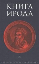 Книга Ирода