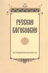 Русское богословие. Исследования и материалы