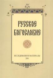 Русское богословие. Исследования и материалы. 2016