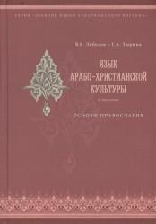Язык арабо-христианской культуры в текстах. Основы православия (учебное пособие для изучающих арабский язык)