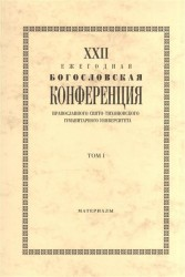 XХII Ежегодная богословская конференция Православного Свято-Тихоновского гуманитарного университета. Tом 1