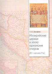 Иллирийские церкви в эпоху арианских споров (IV – начало V в.)