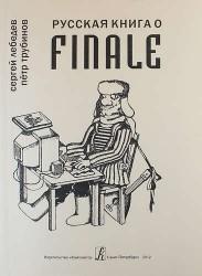 Русская книга о Finale