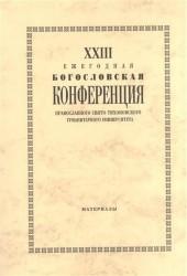 XXIII Ежегодная богословская конференция Православного Свято-Тихоновского гуманитарного университета